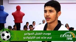 موسى الفنش السواعير .. نجم صاعد في التايكواندو