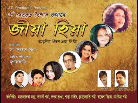 Assamese song by Manjyotsna Mahanta