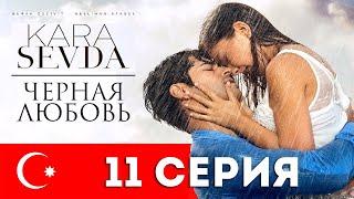 Черная любовь. 11 серия. Турецкий сериал на русском языке