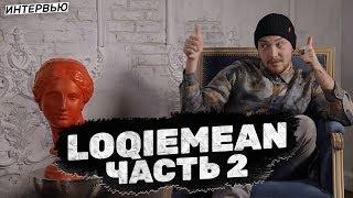 LOQIEMEAN — когда в последний раз дрался и как разбазарить с кавказцами? [часть 2] / #rhymestv