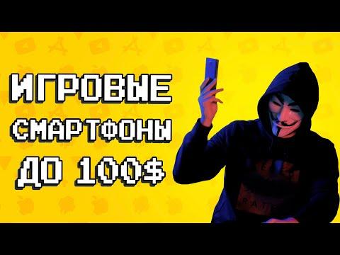 🏆📱 ТОП 10 ЛУЧШИХ ИГРОВЫХ СМАРТФОНОВ ДО 100$ / агент 3310