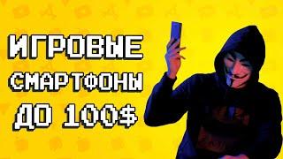 Скачать ТОП 10 ЛУЧШИХ ИГРОВЫХ СМАРТФОНОВ ДО 100 агент 3310