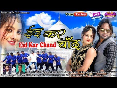 BUDHMAN SANYASI !! नया साल स्पेशल !! ईद कर चाँद !! ROMANTIK SONG !! KAILASH & SHIVANI !! FULL HD !!
