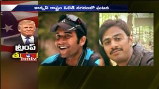 Reasons Behind Hyderabad Engineer Srinivas Kuchibhotla Shot Dead In US | HMTV