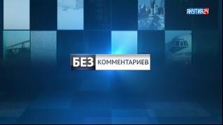 Якутия 24 - Прямая трансляция