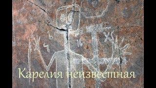Онежские петроглифы, Бесов нос, Карелия