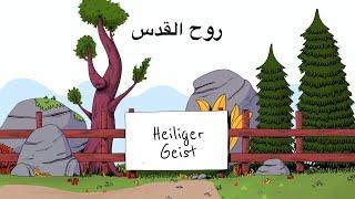 TheoZoo 6 - Heiliger Geist (Persisch)