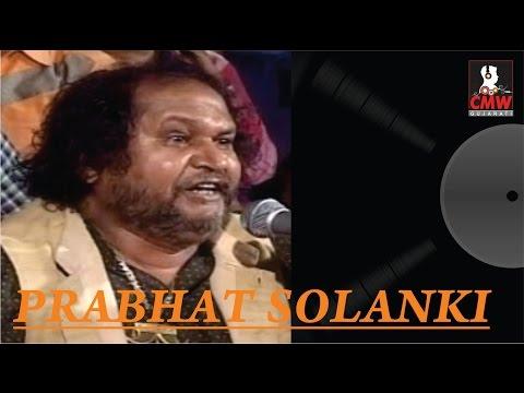 Prabhat Solanki - Varta || Prabhat Solanki  Dayro || CMW Gujarati