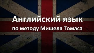 Видеоурок 4  Английский для начинающих по методу Мишеля Томаса