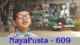 Plastic Free School | NayaPusta's Journey | NayaPusta - 609