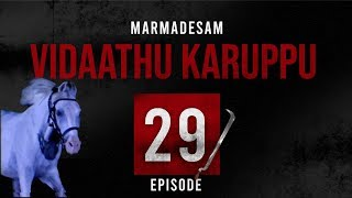 Vidaathu Karuppu Episode 29   Marmadesam   Kavithalayaa