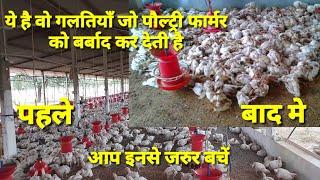 भयंकर गलतियाँ जो आपके poultry फार्म business को बर्बाद कर देगी। Big Mistakes of poultry farming