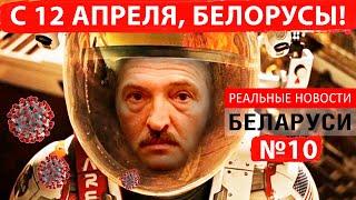 Реальные Новости Беларуси №10
