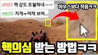 스나 쏘다가 '점'발견으로 핵의심 받았습…