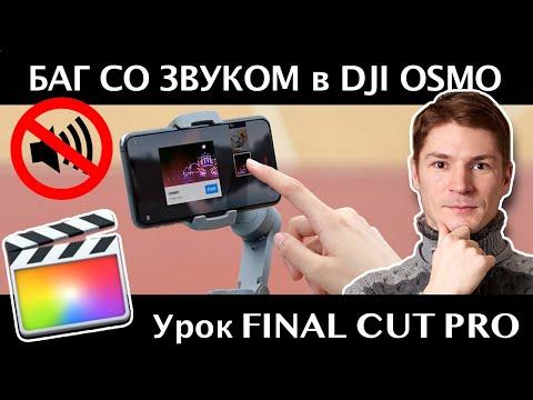 Баг. Нет звука у файлов DJI OSMO MOBILE / MIMO. Bug: NO SOUND Final Cut Pro video import no audio