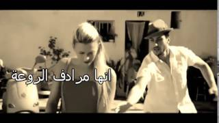 Maître Gims - Bella  مترجمة الى العربي