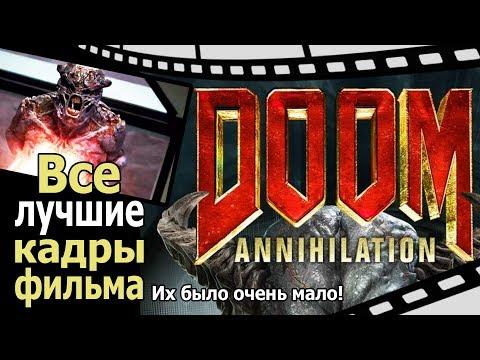 Doom: Annihilation ВСЕ лучшие кадры фильма ИХ БЫЛО МАЛО
