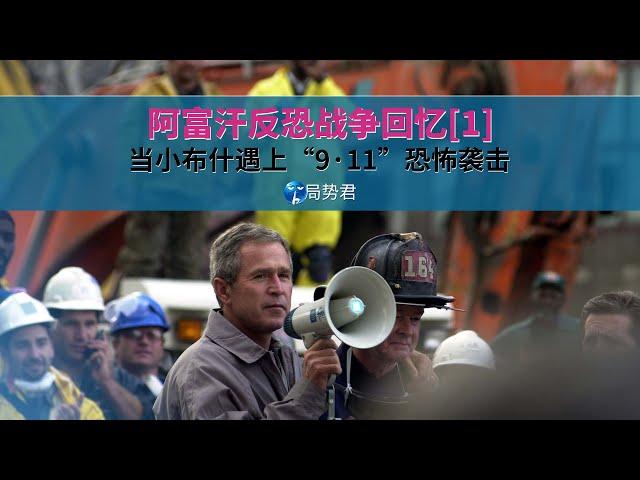 "【局势君】阿富汗反恐战争回忆[1] :当小布什遇上""9·11""恐怖袭击(Memories of  the Afghanistan War [1]: Bush and"