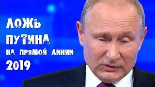 Ложь Путина на Прямой линии 2019