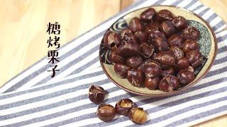 晓食堂第6集 糖烤栗子 栗子 動画 11