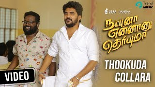 Thookuda Collara Video Song | Natpuna Ennanu Theriyuma Movie | Kavin, Remya Nambeesan | Trend Music