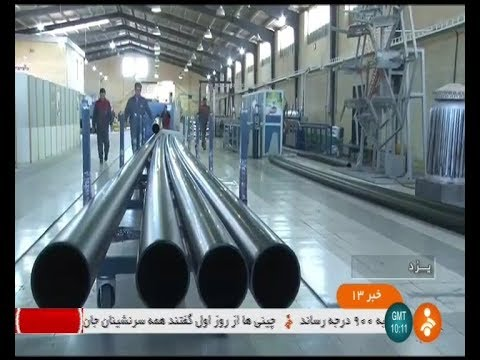 Iran Yazd Polymer Kavir co. made Polymer Pipe & Connections manufacturer توليد لوله و اتصالات پليمري