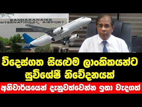 AIRPORT NEWS | Special announcement for foreign employees from government | new today