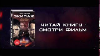 Даниил Любимов «Экипаж»