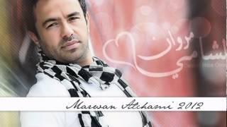 Marwan Alchami 2012.مروان الشامي أنتي تمنّي