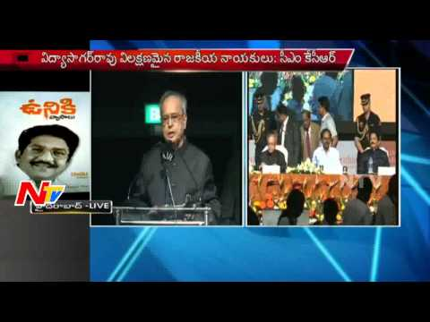President Pranab Mukherjee Speech on UNIKI Book Inauguration Function