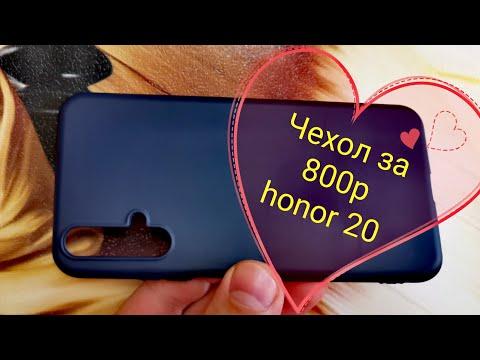 Чехол на Honor 20 за 800р в евросети.