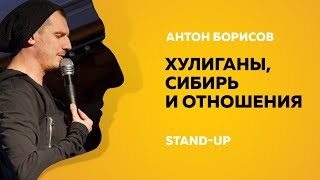 Stand-Up (Стенд-ап)   Хулиганы, Сибирь и отношения   Антон Борисов