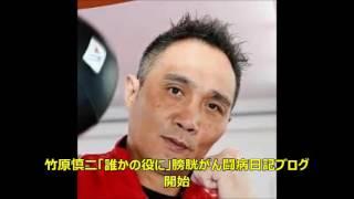 元WBA世界ミドル級王者でタレントの竹原慎二(44)が27日、膀胱...