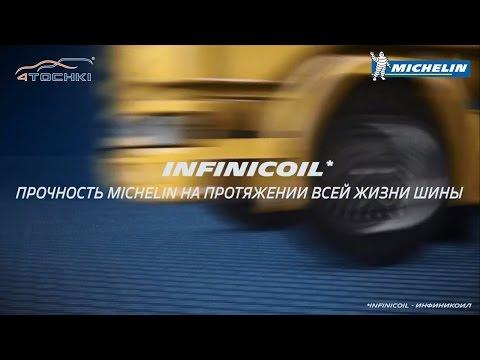 Технология Infinicoli в грузовых шинах Michelin на 4 точки