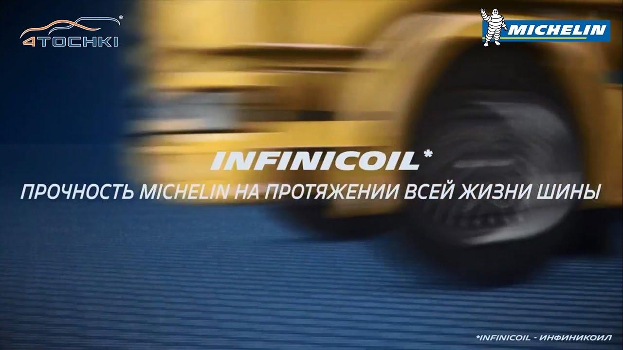 Технология Infinicoli в грузовых шинах Michelin на 4 точки. Шины и диски 4точки - Wheels & Tyres