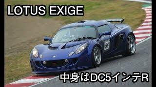 LOTUS EXIGE × DC5インテR用 V-TEC = 超気持ちいい!