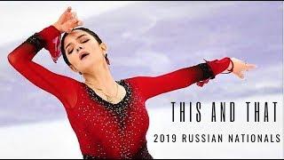 This and That: 2019 Russian Nationals (евгения медведева, алина загитова フィギュアスケート фигурное катание)
