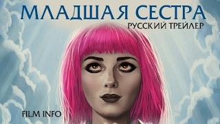 Младшая сестра (2016) Трейлер к фильму (Русский язык)
