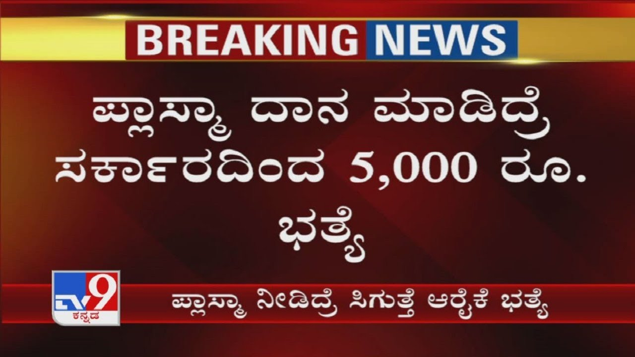 Karnataka Announces Incentives Of Rs 5,000 For Plasma Donors