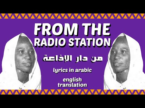 """From the Radio Station"" (""من دار الاذاعة"") by Aisha al-Falatiya | English Translation"