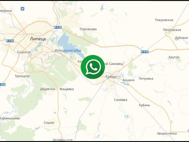 Геолокация Ватсап. Геолокация WhatsApp.