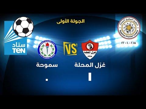 شاهد اهداف مبارة  سموحة و غزل المحلة 0/1 . الدوري الممتاز 2016-2015