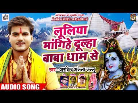 #Arvind Akela Kallu का New भोजपुरी Bol Bam Song - Luliya Maangihe Dulha Baba Dham Se - Sawan Songs