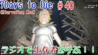 【7DAYS TO DIE 実況】ラジオで生存者を呼ぶ!#40【Starvation Mod α15】