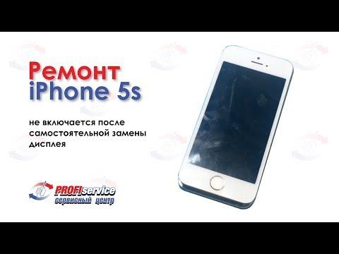 Ремонт IPhone 5s (не включается после самостоятельной замены дисплея)