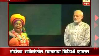 Africa : PM Modi's Africa Welcome video gets viral