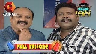 Kudumba Police 19/12/16 Real Full Episode