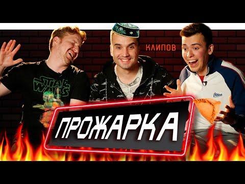 ПРОЖАРКА ТАТАРСКИХ КЛИПОВ #6 | ФИНАЛ | ИЛЬНАЗ ГАРИПОВ