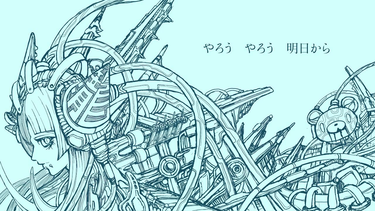 緋鬼籠帝國 (Hikikomo Teikoku) – Astra [Lyric Video]
