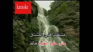 Arabic Karaoke 3an gad ragheb 3alemeh